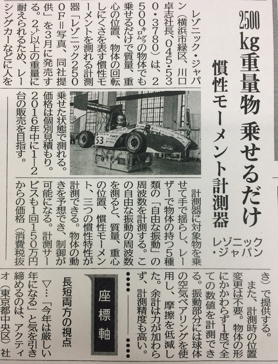 Nikkan Kogyo Shimbun about New Resonic Machine