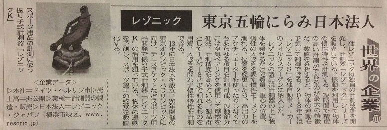 Nikkan Kogyo Shimbun Article Resonic K